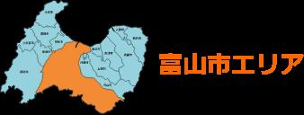富山市エリア
